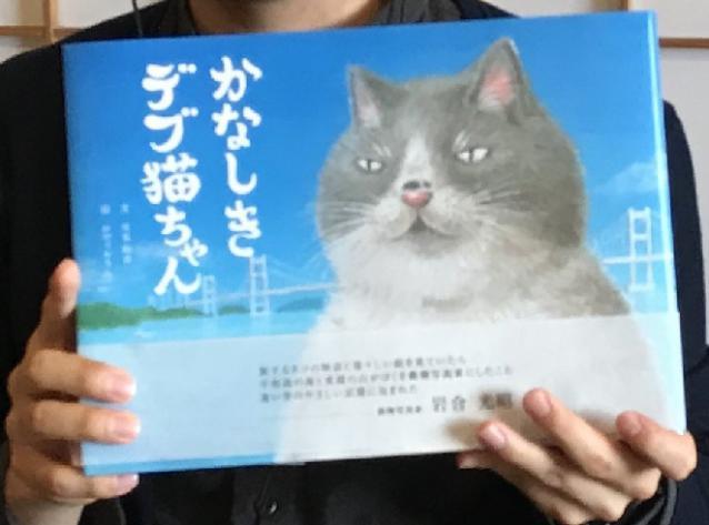 創作童話   かなしきデブ猫ちゃん